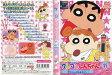 クレヨンしんちゃん TV版傑作選 第3期シリーズ 第11巻|中古DVD【中古】