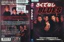 ろくでなしBLUES (1996年) [前田憲作/小沢真珠]|中古DVD