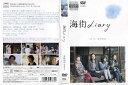 海街diary [是枝裕和監督作品]|中古DVD【中古】