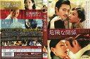 危険な関係 (2012年) [チャン・ツィイー/チャン・ドンゴン]|中古DVD