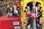 新宿スワンII[園子温監督作品]|中古DVD
