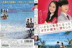いきなり先生になったボクが彼女に恋をした[イェソン(SUPERJUNIOR)/佐々木希]|中古DVD