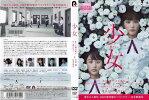 少女(2016年)[本田翼/山本美月]|中古DVD