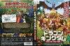 ドラゴンキングダム魔法の森と水晶の秘密|中古DVD