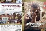 栄光のランナー1936ベルリン[字幕]|中古DVD