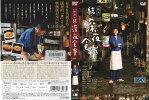 映画続・深夜食堂[小林薫]|中古DVD