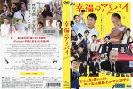 幸福のアリバイ〜Picture〜[原案・監督:陣内孝則×脚本:喜安浩平]|中古DVD