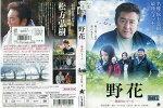 野花〜風来坊シリーズ〜[松方弘樹]|中古DVD