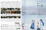 永い言い訳[原作・脚本・監督:西川美和]|中古DVD
