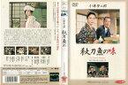 秋刀魚の味 デジタルリマスター修復版 (1962年) [監督:小津安二郎] 中古DVD
