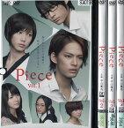 Piece 1〜4 (全4枚)(全巻セットDVD) [中山優馬/本田翼]|中古DVD【中古】