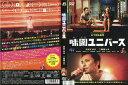味園ユニバース [渋谷すばる/二階堂ふみ] 中古DVD【中古】