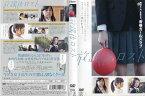 放課後ロスト [未来穂香/佐藤すみれ(SKE48)/松岡茉優] 中古DVD