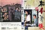 球形の荒野 (1975年) [竹脇無我/島田陽子] 中古DVD