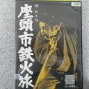 座頭市鉄火旅 [勝新太郎] 中古DVD【中古】