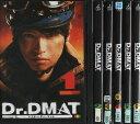 Dr.DMAT ドクター ディーマット 1〜6 (全6枚)(全巻セットDVD) [大倉忠義]|中古DVD【中古】