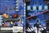 妖獣都市スペシャル・エディション(1987年)|中古DVD