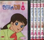 さすらいの太陽 1〜5 (全5枚)(全巻セットDVD)|中古DVD