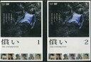 償い 1〜2 (全2枚)(全巻セットDVD) [2012年] [谷原章介]|中古DVD【中古】【ポイント10倍♪9/4(金)20時〜9/28(月)10時迄】