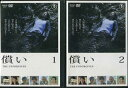 償い 1〜2 (全2枚)(全巻セットDVD) [2012年] [谷原章介]|中古DVD【中古】