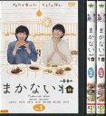 まかない荘 1〜3 (全3枚)(全巻セットDVD) [清野菜名/菊池亜希子]|中古DVD