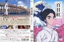 百日紅 さるすべり 〜Miss HOKUSAI〜|中古DVD【中古】【12/14 10時から 12/24 10時まで★ポイント5倍★☆期間限定】
