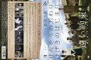 遠い約束 星になったこどもたち [松山ケンイチ/二階堂ふみ]|中古DVD【中古】【3/15 20時から 3/26 10時まで★ポイント10倍★☆期間限定】
