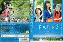 PARKS パークス [橋本愛/永野芽郁/染谷将太]|中古DVD