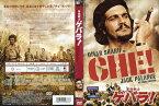 革命戦士ゲバラ! [字幕][オマー・シャリフ/ジャック・パランス]|中古DVD