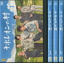 ナポレオンの村 1〜4 (全4枚)(全巻セットDVD) [唐沢寿明/麻生久美子] 中古DVD【中古】