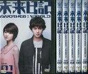 未来日記 ANOTHER:WORLD 1〜6 (全6枚)(全巻セットDVD) [岡田将生/剛力彩芽]|中古DVD【中古】