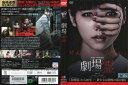 劇場霊 [監督:中田秀夫×主演:島崎遥香]|中古DVD【中古】