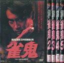 雀鬼 裏麻雀勝負!20年間無敗の男 1〜5巻 (全5枚)(全巻セットDVD) 中古DVD
