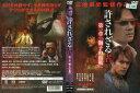 許されざる者 第一章 獅子の血戦 [三池崇史監督作品/加藤雅也主演] 中古DVD