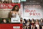 囚われた少女たち [字幕][ダビ・パブロス監督作品]|中古DVD【中古】