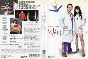 空中ブランコ (2008年) [宮迫博之/佐藤江梨子主演] 中古DVD