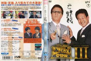たかじんのそこまで言って委員会SPECIALEDITIONIII|中古DVD