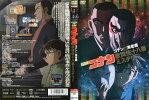 名探偵コナン「コナンと海老蔵歌舞伎十八番ミステリー」|中古DVD