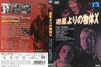 遊星よりの物体X [字幕]|中古DVD【中古】