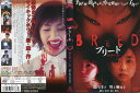 ブリード 血を吸う子供 [川上麻衣子/嘉門洋子主演]|中古D...