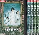 おトメさん 1〜5 (全5枚)(全巻セットDVD) [黒木瞳]|中古DVD【中古】