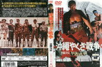 沖縄やくざ戦争 [松方弘樹/千葉真一]|中古DVD