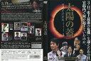 太陽の蓋 [北村有起哉/袴田吉彦] 中古DVD【中古】