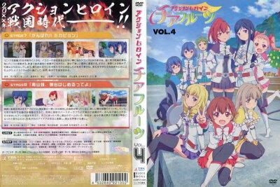 アクションヒロイン チアフルーツ 第4巻|中古DVD【中古】