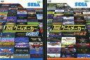THE ゲームメーカー 〜セガ編〜 1〜2巻 (全2枚)(全巻セットDVD) 中古DVD【中古】