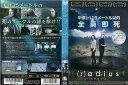 (r)adius/ラディウス|中古DVD【中古】