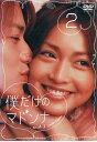 僕だけのマドンナ 2 [滝沢英明/長谷川京子] 中古DVD【ポイント10倍♪7/31(金)20時〜8/17(月)10時迄】