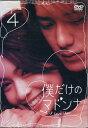 僕だけのマドンナ 4 [滝沢英明/長谷川京子] 中古DVD【ポイント10倍♪9/4(金)20時〜9/28(月)10時迄】