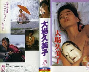 【5000円以上で送料無料】【VHSです】大場久美子の四季 狂香小夜曲 中古ビデオ【中古】