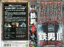 【VHSです】鉄男II BODY HAMMER スーパー・リミックス・バージョン [田口トモロヲ]|中古ビデオ【中古】